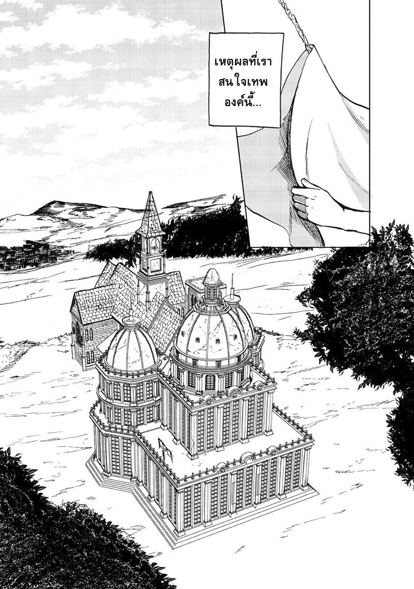 อ่านการ์ตูน Saihate no Paladin ตอนที่ 1 หน้าที่ 37