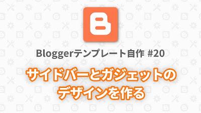 Bloggerテンプレート自作 #20:サイドバーとデフォルトガジェットのデザインを作る
