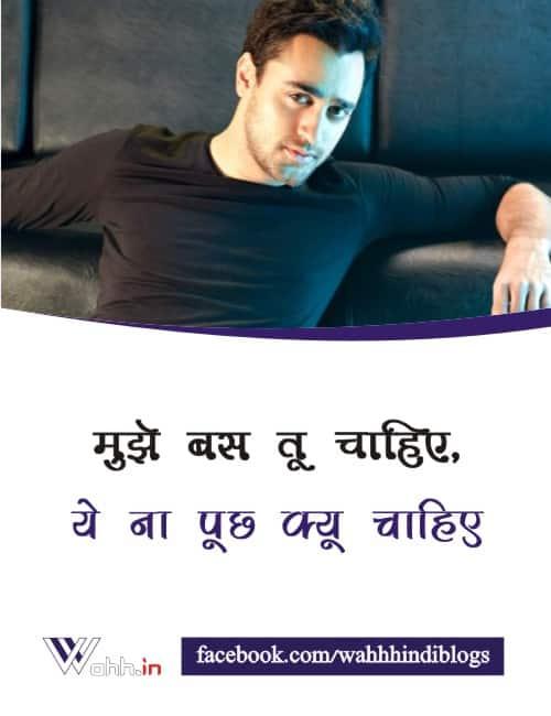 Attitude-Status-in-Hindi-2-Line