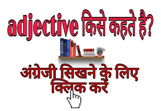 Adjective in hindi