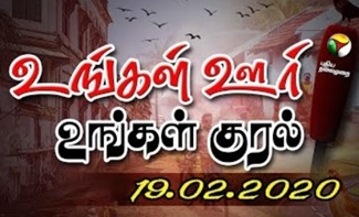 Ungal Oor Ungal Kural: Top District News 19-02-2020 Puthiya Thalaimurai Tv