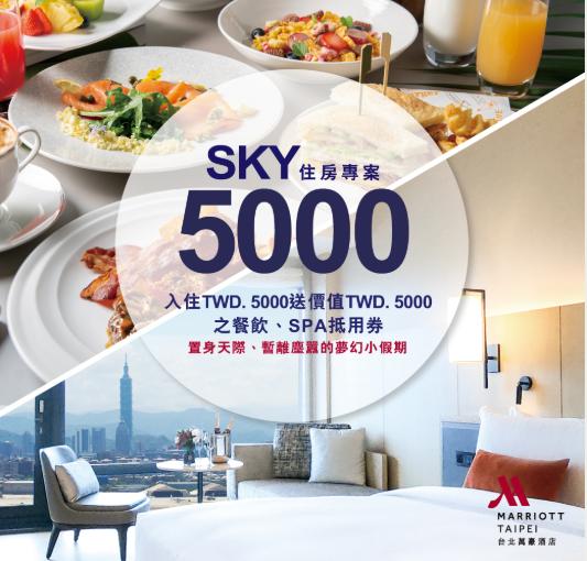 【消費5K送5K】Marriott台北萬豪酒店Sky 5000住房專案優惠延期(07/15前訂購)