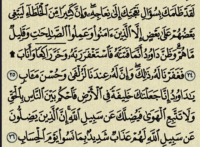 شرح وتفسير سورة ص Surah Sad (من الآية 24 إلى الآية 42 )