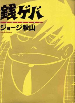 Zeni Geba Manga