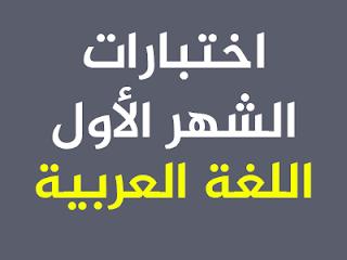 اختبار الشهر الأول لمادة اللغة العربية للصف التاسع