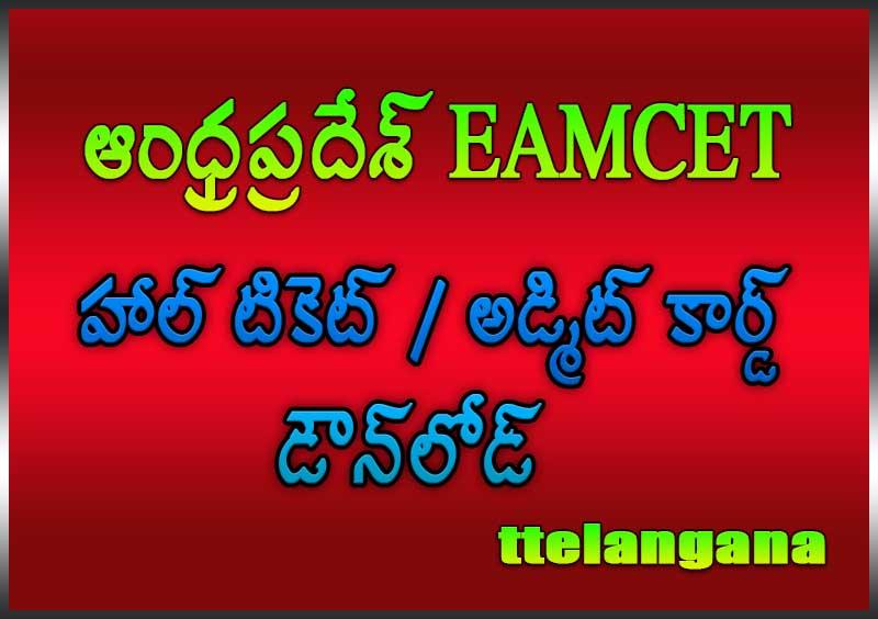 ఆంధ్రప్రదేశ్ రాష్ట్ర EAMCET హాల్ టికెట్ / అడ్మిట్ కార్డ్ డౌన్లోడ్ Andhra Pradesh State EAMCET Hall Ticket / Admit Card Download 2020