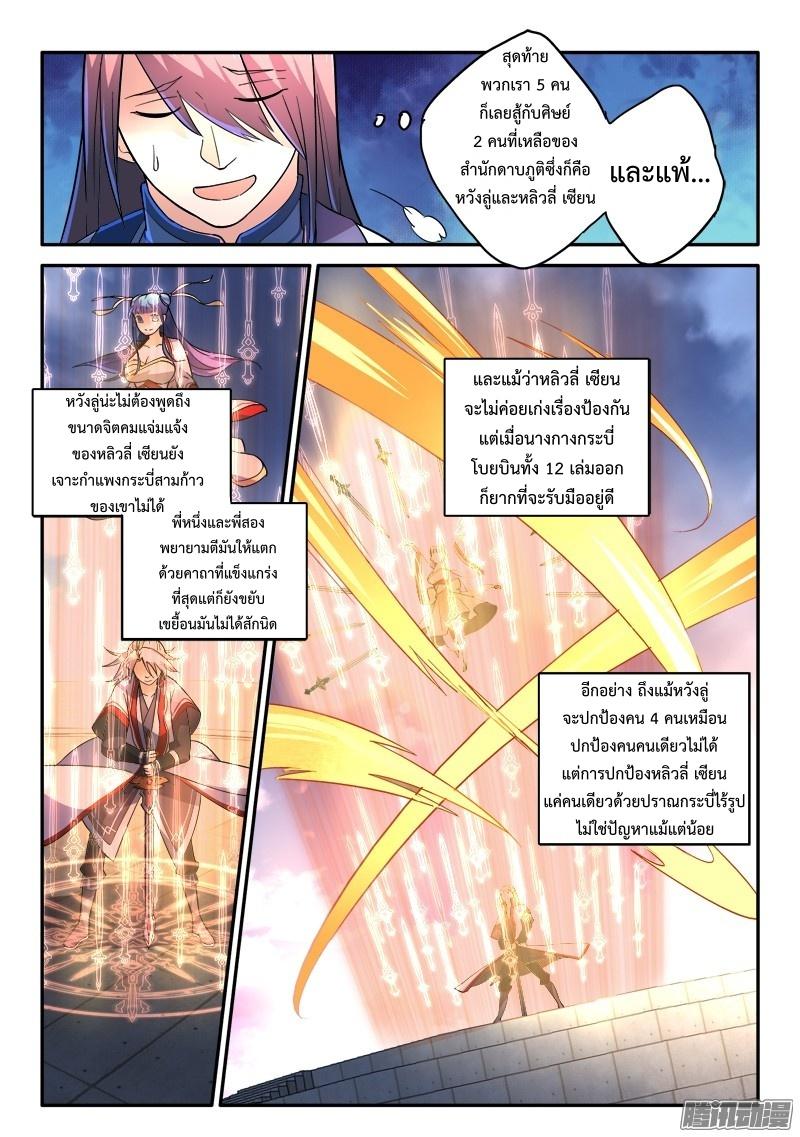 อ่านการ์ตูน Spirit Blade Mountain 250 ภาพที่ 5