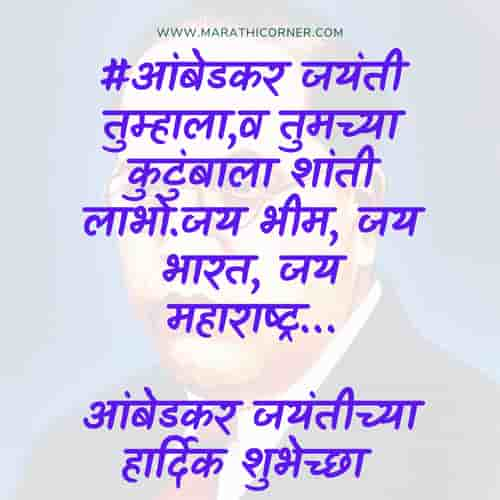 Ambedkar Jayanti Shubhechha in Marathi