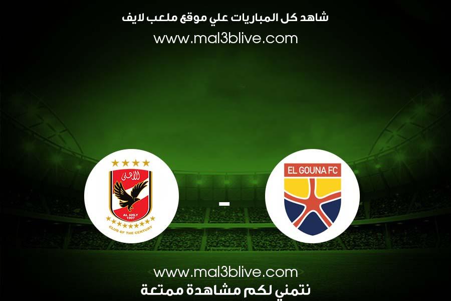 نتيجة مباراة الأهلي والجونة ملعب لايف اليوم الموافق 2021/08/24 في الدوري المصري