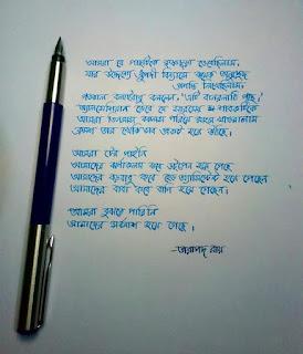 বাংলা হাতের লেখার পিকচার