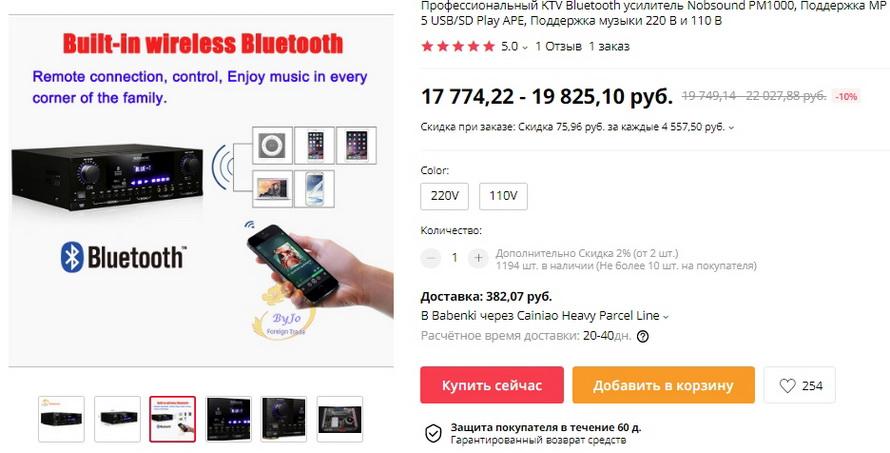 Профессиональный KTV Bluetooth усилитель Nobsound PM1000, Поддержка MP5 USB/SD Play APE, Поддержка музыки 220 В и 110 В