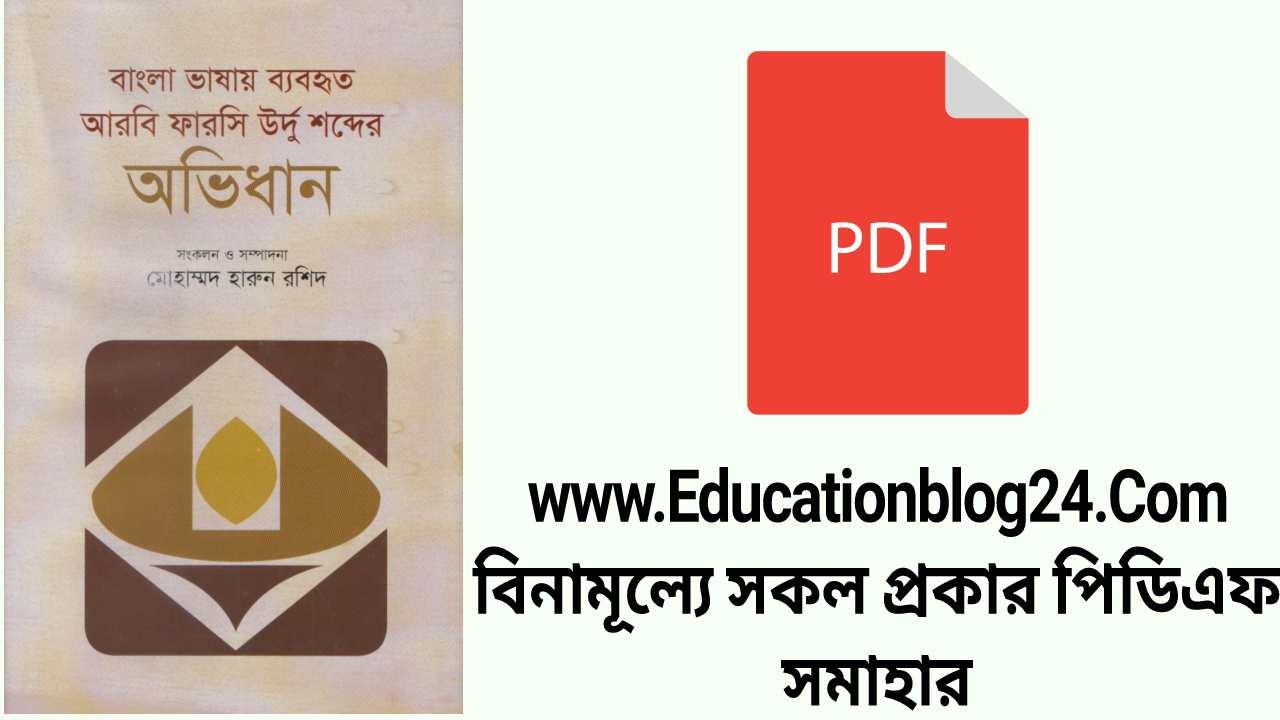 বাংলা ভাষায় ব্যবহৃত আরবি ফারসি উর্দু শব্দের অভিধান pdf