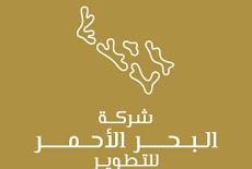 شركة البحر الأحمر للتطوير تعلن عن توفر وظائف شاغرة