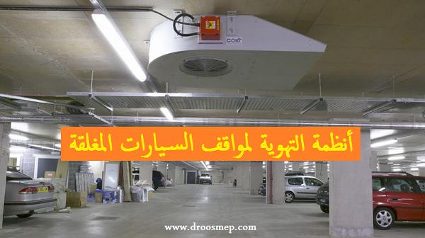 تحميل كورس أنظمة التهوية لمواقف السيارات المغلقة pdf