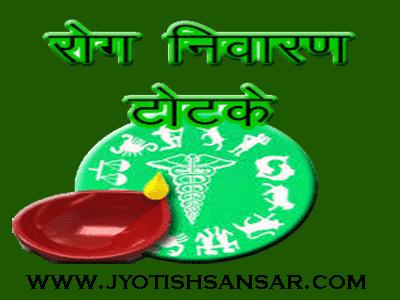 all about Rog Mukti Ke Liye Totka In Hindi Jyotish