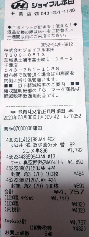 ジョイフル本田 千葉店 2020/3/30 のレシート