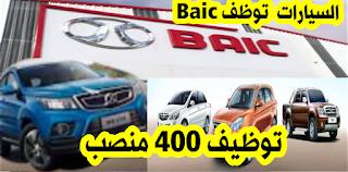 توظيف كبير في مصنع baic للسيارات batna ,اعلان توظيف في مصنع السياراتbaic