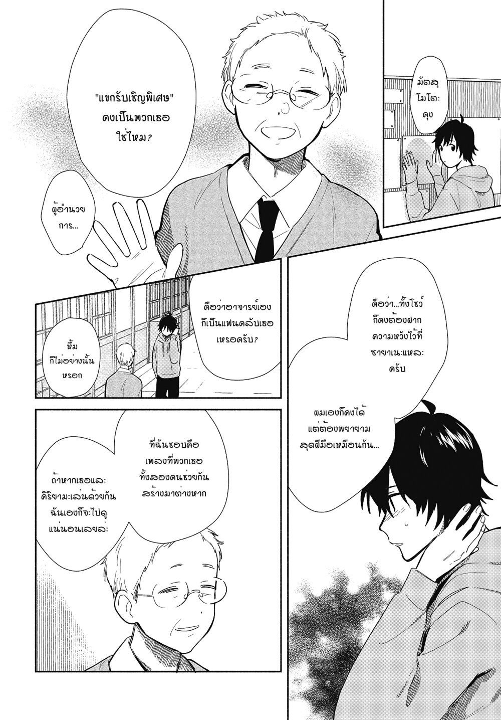อ่านการ์ตูน Tell Me How to Forget About You ตอนที่ 6 หน้าที่ 12
