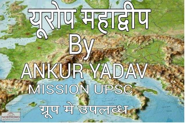 यूरोप महाद्वीप हैण्ड रिटेन नोट्स, अंकुर यादव द्वारा : यूपीएससी परीक्षा हेतु हिंदी पीडीऍफ़ पुस्तक   Continent of Europe Handwritten Notes by Ankur Yadav : For UPSC Exam Hindi PDF Book