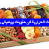 السعرات الحرارية فى حلويات وياميش رمضان