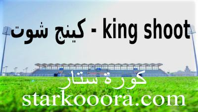 King Shoot مباريات اليوم بث مباشر كينج شوت - كورة ستار
