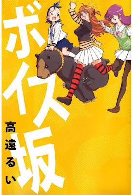 [Manga] ボイス坂 Raw Download