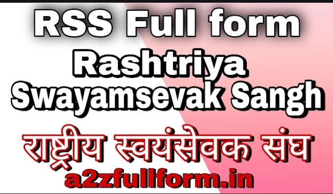 RSS Full form । RSS का Full form । RSS का मतलब क्या होता है । RSS क्या है? हिन्दी में जाने।