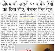 DEARNESS ALLOWANCE, CM : सीएम योगी की सख्ती पर कर्मचारियों-शिक्षकों को डीए दिया, पर पेंशनर फिर छूटे