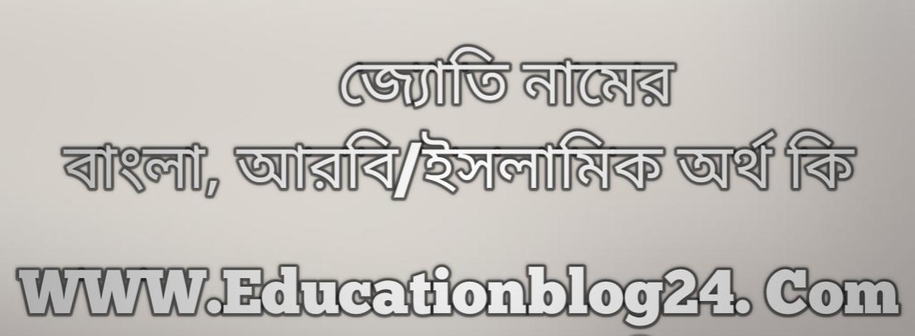 Joti name meaning in Bengali, জ্যোতি নামের অর্থ কি, জ্যোতি নামের বাংলা অর্থ কি, জ্যোতি নামের ইসলামিক অর্থ কি, জ্যোতি কি ইসলামিক /আরবি নাম