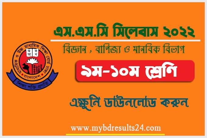 SSC New Short Syllabus 2022 NCTB