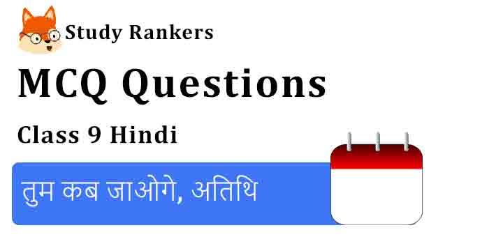 MCQ Questions for Class 9 Hindi Chapter 3 तुम कब जाओगे, अतिथि स्पर्श