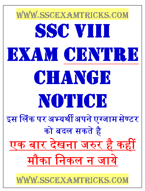 SSC Phase VII Various Posts Exam Center notice