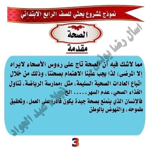 مشروع بحث عن الصحه للصف الرابع لميس نجلاء عبد الجواد 3