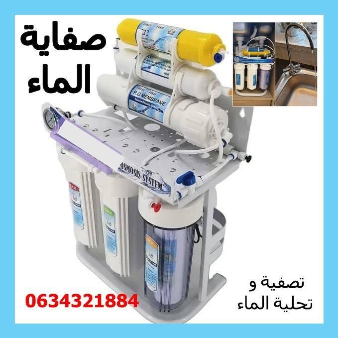vente filtre a eau maroc