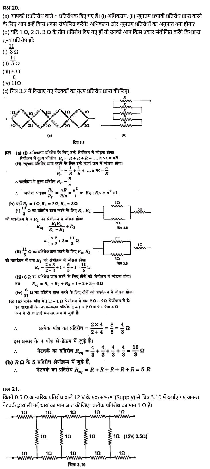"""""""Class 12 Physics Chapter 3"""", """"Current Electricity"""", """"(विद्युत धारा)"""", Hindi Medium भौतिक विज्ञान कक्षा 12 नोट्स pdf,  भौतिक विज्ञान कक्षा 12 नोट्स 2021 NCERT,  भौतिक विज्ञान कक्षा 12 PDF,  भौतिक विज्ञान पुस्तक,  भौतिक विज्ञान की बुक,  भौतिक विज्ञान प्रश्नोत्तरी Class 12, 12 वीं भौतिक विज्ञान पुस्तक RBSE,  बिहार बोर्ड 12 वीं भौतिक विज्ञान नोट्स,   12th Physics book in hindi,12th Physics notes in hindi,cbse books for class 12,cbse books in hindi,cbse ncert books,class 12 Physics notes in hindi,class 12 hindi ncert solutions,Physics 2020,Physics 2021,Maths 2022,Physics book class 12,Physics book in hindi,Physics class 12 in hindi,Physics notes for class 12 up board in hindi,ncert all books,ncert app in hindi,ncert book solution,ncert books class 10,ncert books class 12,ncert books for class 7,ncert books for upsc in hindi,ncert books in hindi class 10,ncert books in hindi for class 12 Physics,ncert books in hindi for class 6,ncert books in hindi pdf,ncert class 12 hindi book,ncert english book,ncert Physics book in hindi,ncert Physics books in hindi pdf,ncert Physics class 12,ncert in hindi,old ncert books in hindi,online ncert books in hindi,up board 12th,up board 12th syllabus,up board class 10 hindi book,up board class 12 books,up board class 12 new syllabus,up Board Maths 2020,up Board Maths 2021,up Board Maths 2022,up Board Maths 2023,up board intermediate Physics syllabus,up board intermediate syllabus 2021,Up board Master 2021,up board model paper 2021,up board model paper all subject,up board new syllabus of class 12th Physics,up board paper 2021,Up board syllabus 2021,UP board syllabus 2022,  12 वीं भौतिक विज्ञान पुस्तक हिंदी में, 12 वीं भौतिक विज्ञान नोट्स हिंदी में, कक्षा 12 के लिए सीबीएससी पुस्तकें, हिंदी में सीबीएससी पुस्तकें, सीबीएससी  पुस्तकें, कक्षा 12 भौतिक विज्ञान नोट्स हिंदी में, कक्षा 12 हिंदी एनसीईआरटी समाधान, भौतिक विज्ञान 2020, भौतिक विज्ञान 2021, भौतिक विज्ञान 2022, भौतिक विज्ञान  बुक क्लास 12, भौतिक विज्ञान बुक इन हिंदी, बायोलॉजी क्लास 12 हिंद"""