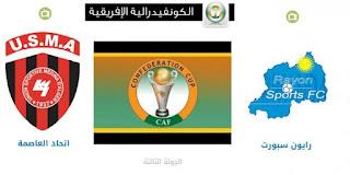مباراة اتحاد الجزائر رايون سبورت بث مباشر اليوم الأربعاء 18-7-2018 كأس الكونفيدرالية الأفريقية