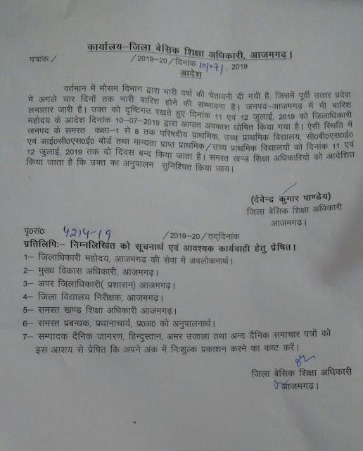 आजमगढ़ । भारी बारिश की चेतावनी को देखते हुए 11 व 12 को आठवीं तक के स्कूलों में अवकाश घोषित, आदेश देखें