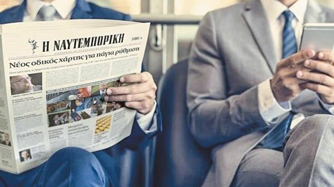Ποιος επιχειρηματίας αγόρασε την ιστορική «Ναυτεμπορική»