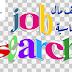 فرص عمل بالكويت للمحاسبين خبرة وحديثي التخرج