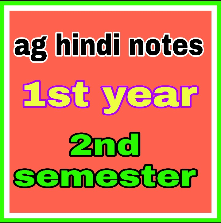 1st year 2nd sem hindi notes - www aghindinotes com B Sc