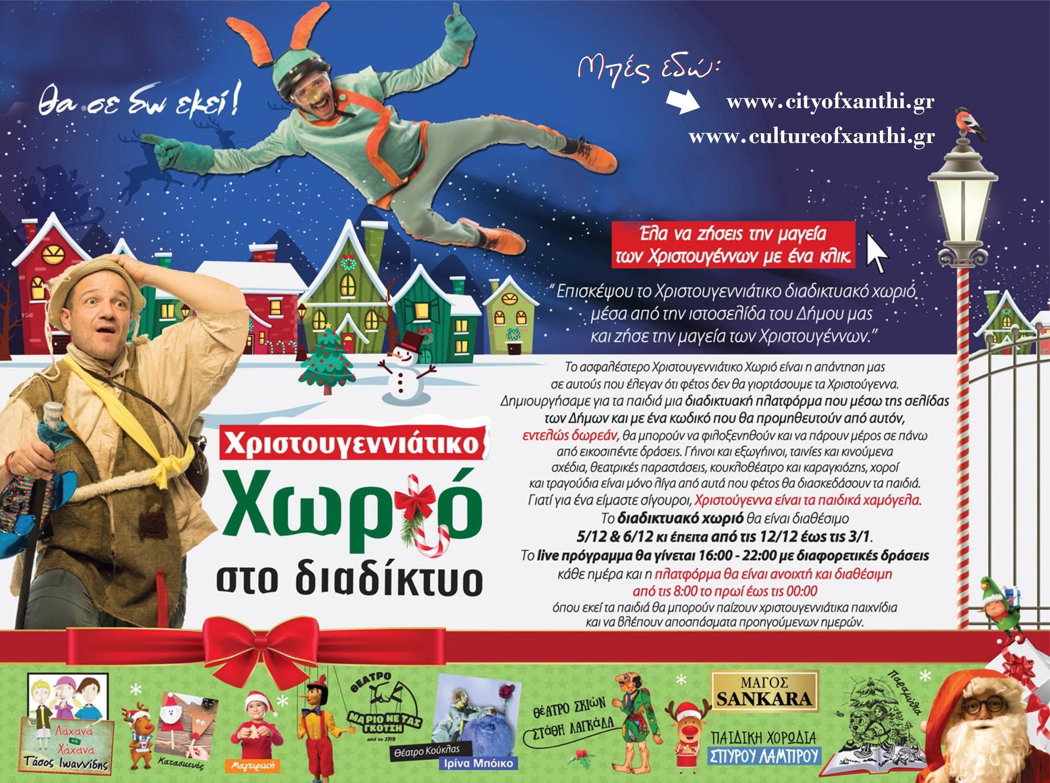 Ξάνθη: Χριστουγεννιάτικο διαδικτυακό χωριό – Δείτε online