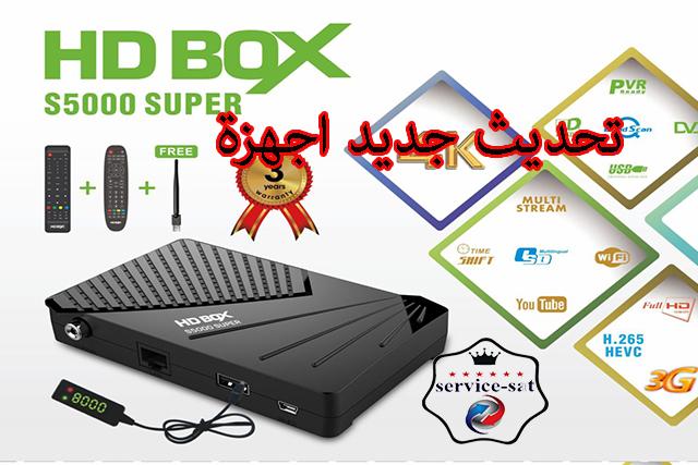 جديد اجهزة REDBOX/HDBOX