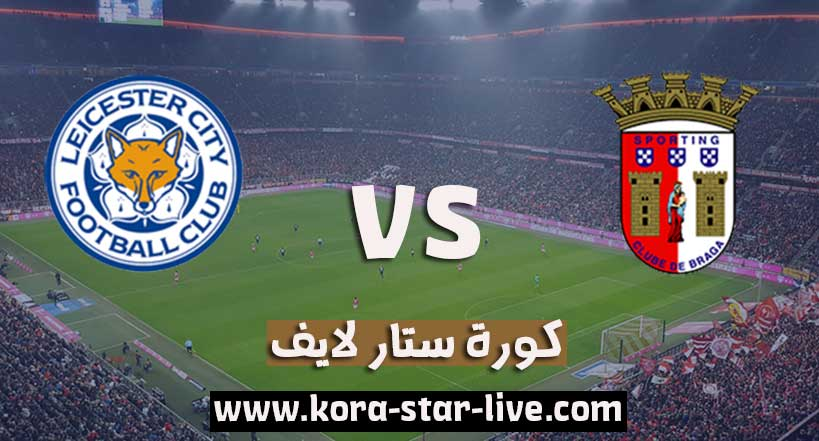 مشاهدة مباراة ليستر سيتي وسبورتينغ براغا بث مباشر كورة ستار لايف بتاريخ 26-11-2020 في الدوري الأوروبي