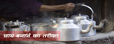chai banane ka tarika hindi mein