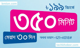 Grameenphone-Gp-199Tk-Minute-Pack-199Tk-Recharge-Offer-350Minutes-GP-Any-local-operator-talktime-voice-bundle-offers