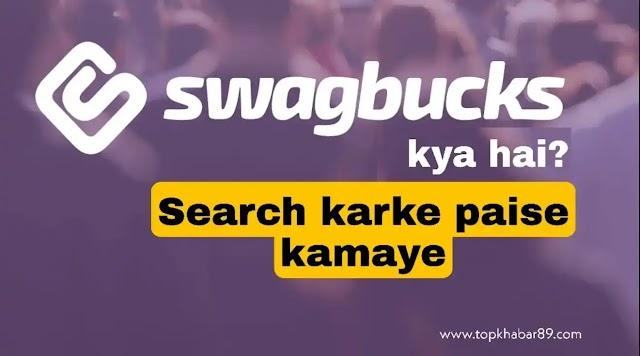 Swagbucks क्या है? | Swagbucks से पैसे कैसे कमाए | swagbucks review in Hindi