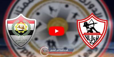نتيجة مباراة الزمالك و الإنتاج الحربي 2-0 اليوم 24-08-2021 في الدورى المصري اهداف وملخص المباراة
