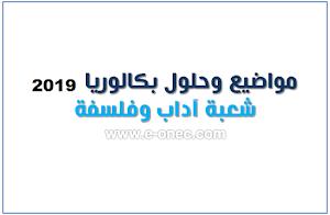 مواضيع وحلول بكالوريا 2019 شعبة اداب وفلسفة