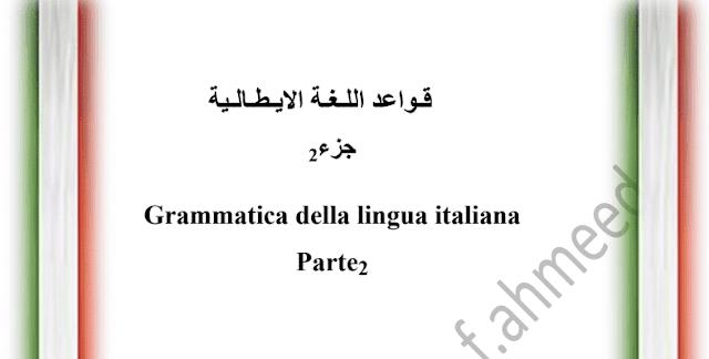 تعلم اللغة الإيطالية من الصفر