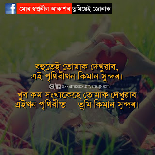 best quotes on life in assamese